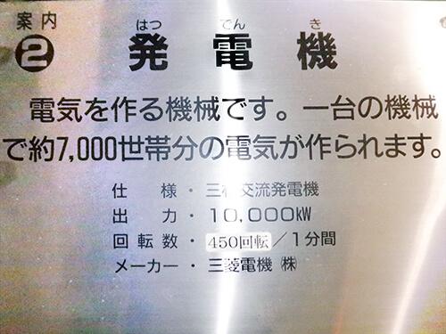 奄美大島 竜郷発電所